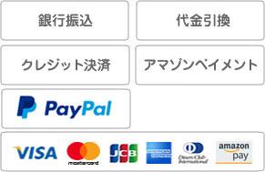 銀行振込 代金引換 クレジット決済 アマゾンペイメント visa mastercard jcb amex diners