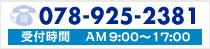 078-925-2381 受付時間 am9:00~18:00
